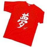 Japanese T-Shirts (C-018) Kannji Yume Dream  Japan Free shipping